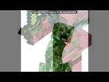 «майнкрафт» под музыку севодня я поиграю в майнграфт - майнграфт. Picrolla